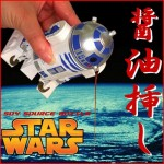 R2-D2 Soy Sauce bottle: disturbance in the force