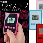 Bandai mirai scope: digital fortune teller