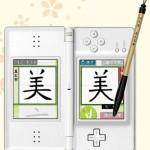 DS Bimoji game teaches calligraphy