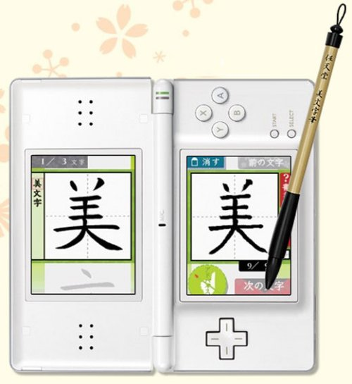 Ds bimoji game teaches calligraphy