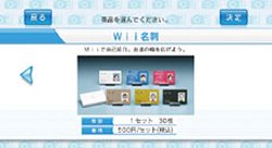 Photo printing service hits Japanese Wiis