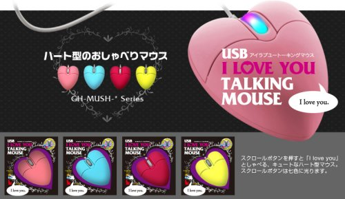 USB I Love You Mouse will give you love when women won't