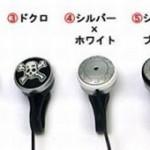 Thanko earrings/headphones