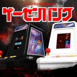 Tetris & Breakout piggy banks makes saving fun again