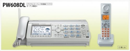 Worlds first paperless fax machine from Panasonic