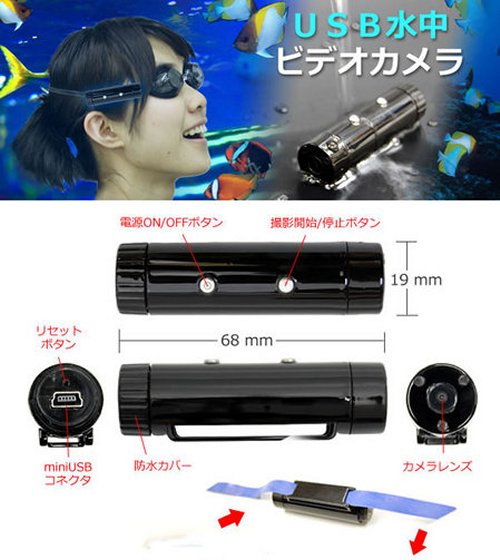 Video Water: Thanko's mini underwater camcorder