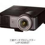 Mitsubishi LVP-XD95ST DLP Projector