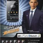 Obama endorses Blackberry storm 9500 clone, BlockBerry