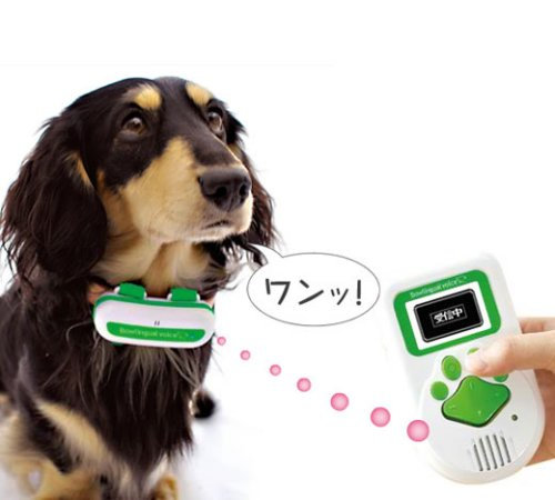 Bowlingual Voice Dog Translator