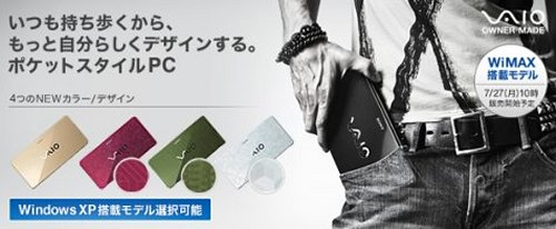Sony Vaio P WiMAX Edition this month