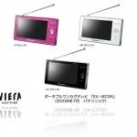 Panasonic Viera SV-MC55 1Seg TV