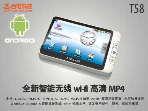 Teclast to launch T58 Android MID