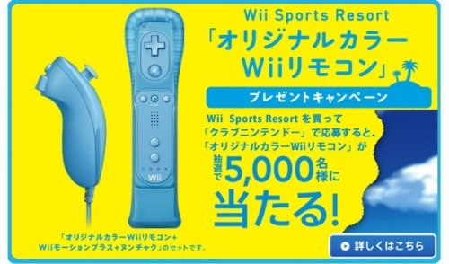 Nintendo unveils pink and blue Wiimotes for Japan