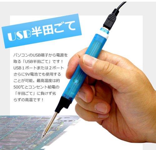 USB Soldering Iron from Thanko