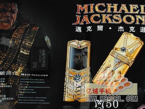 Michael Jackson phone
