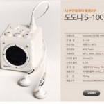 DoDoNa S-100 MP3 player