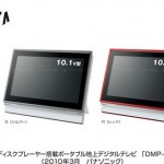 Panasonic announces two new portable Digital Viera TVs in Japan