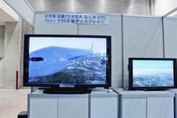 Newsight 70-inch 3D display don't need no stinkin' glasses