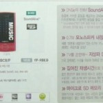 Samsung MP3 player gets 60 hours on a single charge