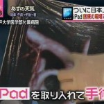 Japanese docs use iPad during surgery