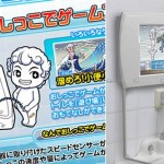 Sony getting into the urinal game business as well