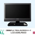 Mitsubishi HDTV with built-in Blu-ray and hard disk recorder